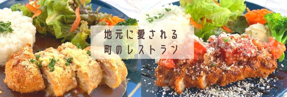 沖縄市・うるま市でランチ&ディナーなら『レストランリトルシード』ご家族様大歓迎!we